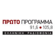 radio-prwto